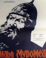 Илья Муромец аватар