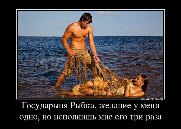 232072_gosudaryinya-ryibka-zhelanie-u-menya-odno-no-ispolnish-mne-ego-tri-raza.jpg