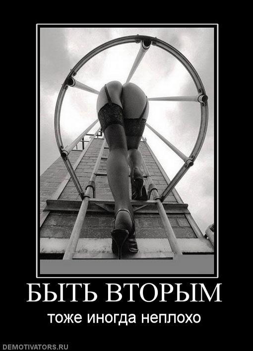 235083_byit-vtoryim_2011-11-16.jpg