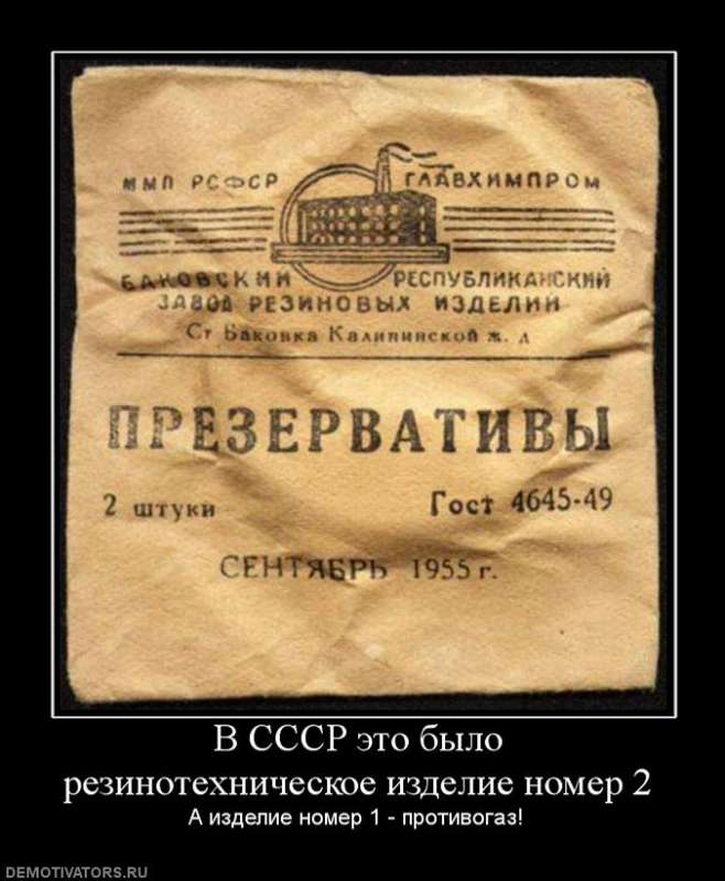 524431_v-sssr-eto-byilo-rezinotehnicheskoe-izdelie-nomer-2.jpg