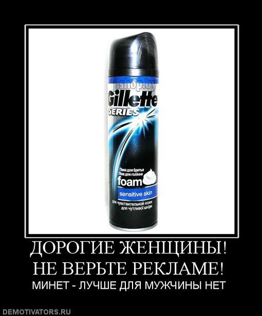 640138_dorogie-zhenschinyi-ne-verte-reklame.jpg