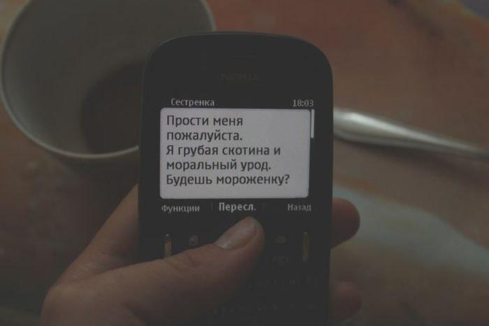 zagonnye_smsperepiski_36_foto_11.jpg