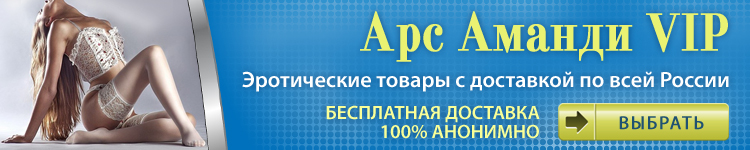 Арс Аманди Vip - Эротические товары с доставкой по всей России